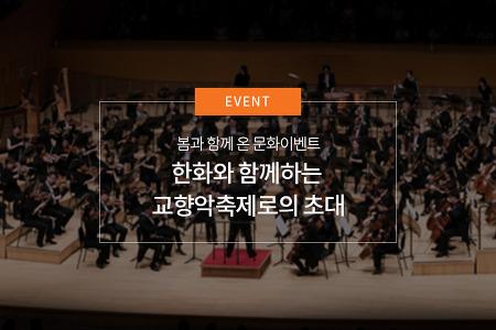봄과 함께 온 문화이벤트 한화와 함께하는 교향악 축제로의 초대