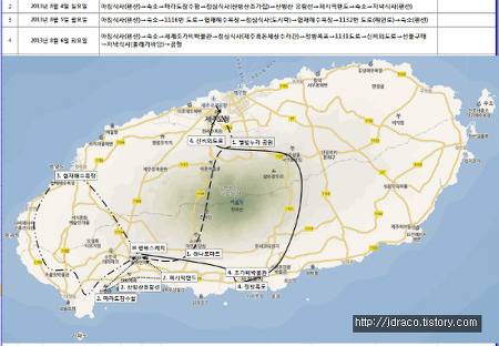 2013년 제주도 여행기 - 1(여행 계획과 출발하기)