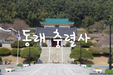 [부산 여행] 부산광역시 지정 유형문화재 동래 충렬사