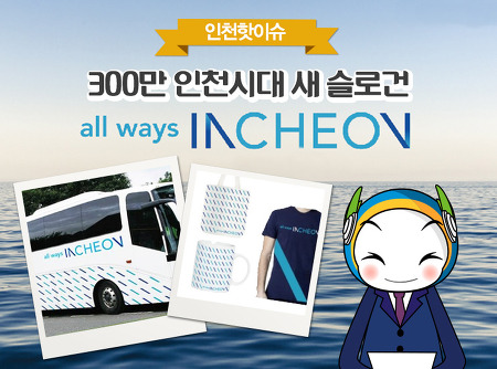 백만 인천시대 새 슬로건 'all ways INCHEON'