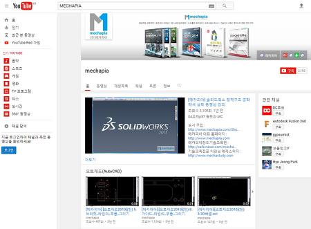 메카피아 유트브 3D모델링 동영상강의