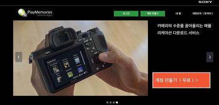 PlayMemories Camera Apps 플레이메모리즈 카메라 앱스