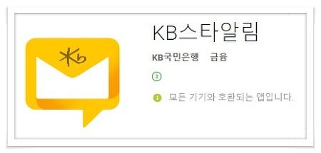 KB국민은행 무료로 입출금내역을 통지 받을 수 있는 KB스타알림 앱 추천