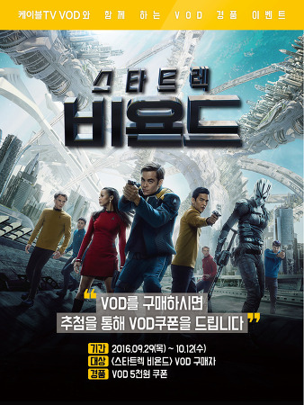 [VOD 쿠폰이벤트] 영화 <스타트렉 비욘드> 보고 VOD 쿠폰 받자!