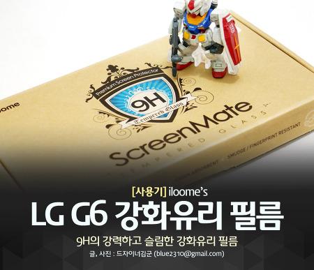 LG G6 스크린메이트 9H 강화유리 필름 부착 후기