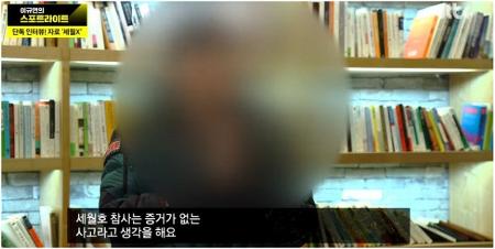 김관묵 교수, 잠수함 세월호 충돌설 응원하는 이유