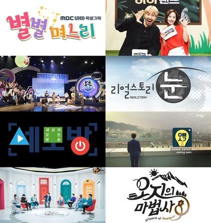 MBC 2017년 7월 29일 개편 시행