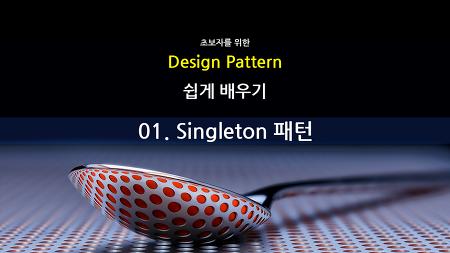 01. Singleton 패턴