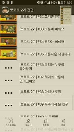 [KidsTube/Dev] AsyncTask 를 이용한 Image(Youtube thumbmail) 표시