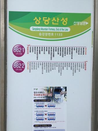 청주 상당산성 버스시간표 정보