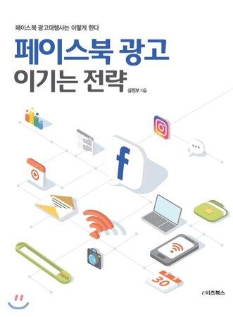 페이스북 광고 이기는 전략 페이스북 광고대행사는 이렇게 한다