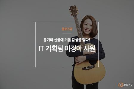 [클로즈업] 한화건설 IT 기획팀 이정아 사원, 통기타 선율에 겨울 감성을 담다!