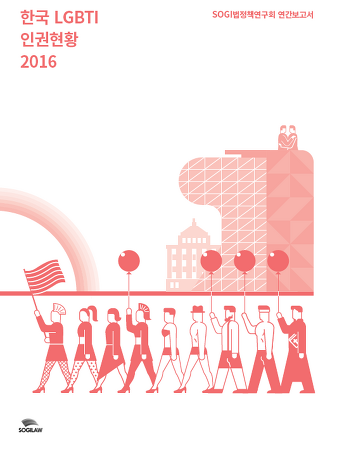 한국 LBGTI 인권 현황 2016 (발간 2017.5.17)