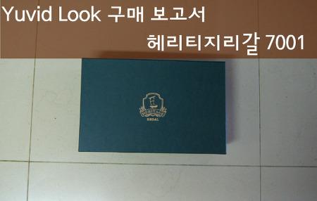 [Yuvid Look 구매보고서]헤리티 세븐데이- 헤리티지리갈 7001 스트레이트팁