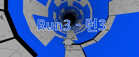 우주달리기 - Run 3 (런3)