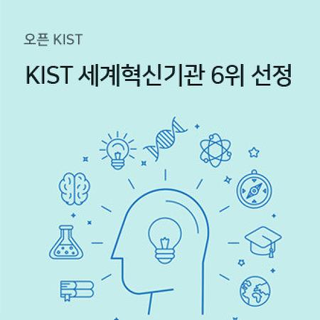 KIST 세계혁신기관 6위 선정
