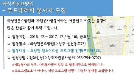 화성전문요양원-푸드테라피 봉사자 모집