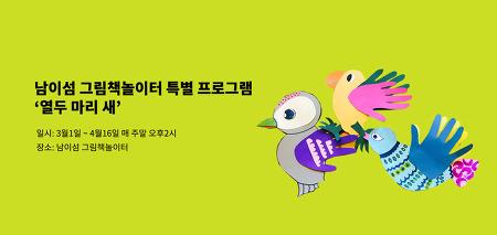 [남이섬/체험] 남이섬 그림책놀이터 특별 프로그램 '열두 마리 새'