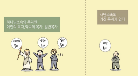 [애니메이션] 천하만민이 알아야할 약속의 목자