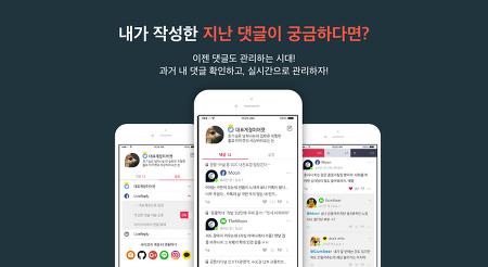 [새소식] 댓글 관리 '라이브리' 아이폰 앱 오픈 베타 서비스 공개!