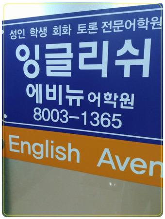 [성인영어학원] 단기간 영어실력 향상을 원한다면 원장직강 소수운영! 동탄어학원^^