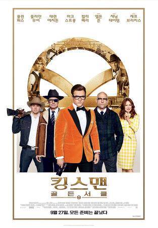 킹스맨: 골든 서클 (Kingsman: The Golden Circle) 2017