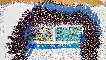 """[프로듀스 효성인] #1. """"슬기로운 효성인 되기 프로젝트"""" 그룹 입문교육"""