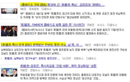 한국증시 : 남북 평화의 의미를 되새겨보다.(Feat. 트럼프)