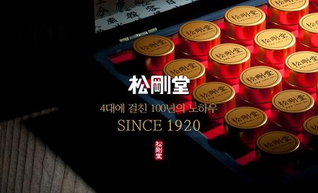 [송강당 입점] 4대에 걸친 100년의 노하우 '송강당 공진보'를 만나보세요!