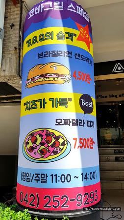 [대전맛집-코바그릴]대전 대흥동 점심 메뉴 샌드위치 피자 맛집