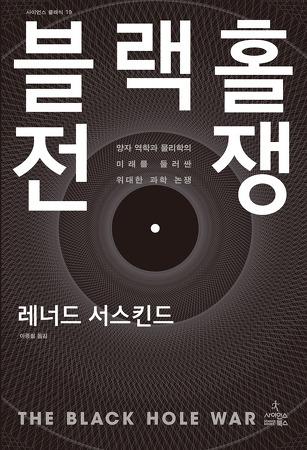 [전자책의 발견] 블랙홀 전쟁
