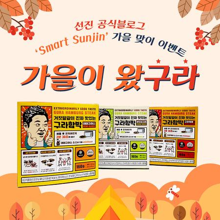 [이벤트] 'Smart Sunjin' 가을 맞이 이벤트