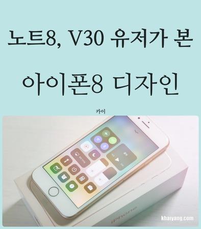노트8, V30 유저가 본 아이폰8 디자인 매력