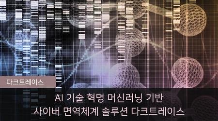 머신러닝기반 사이버 면역체계 솔루션 다크트레이스 Darktrace