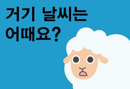 """[김삼양 사원의 사건파일 No.2] """"거기 날씨는 어때요?"""""""