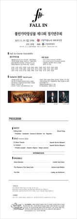 [2017년 11월 19일] 폴인기타앙상블 제13회 정기연주회