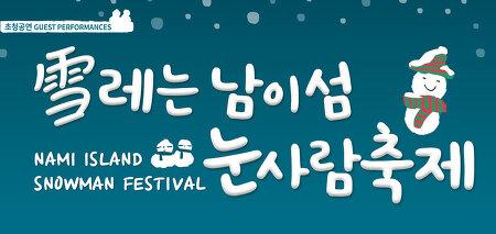 [남이섬/공연] 雪레는 남이섬 눈사람 축제