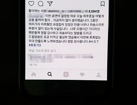 이재원 HOT 토토가3 출연 인상 깊었던 이유