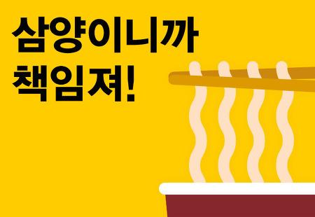 """[김삼양 사원의 사건파일 No.1]  """"삼양이니까 책임져!"""""""