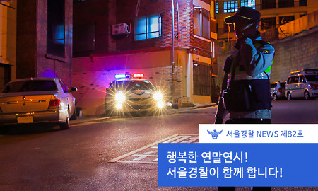 서울경찰 NEWS 제82호 - 행복한 연말연시! 서울경찰이 함께 합니다!