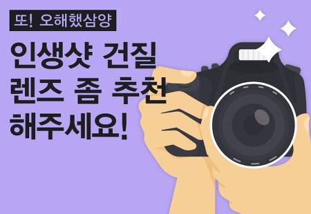 """[김삼양 사원의 사건파일 No.4] """"인생샷 건질 렌즈 좀 추천해주세요!"""""""