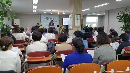 2017년 10월 14일( 대전세종 선교 단체 총연합회)2