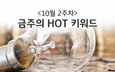 [10월 2주차] 금주의 HOT 키워드