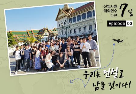 좌충우돌 삼양그룹 신입사원 해외연수기 <다큐 7일-Episode 03>