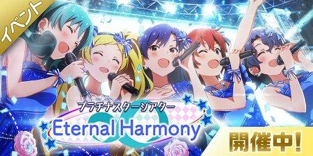 Eternal Harmony