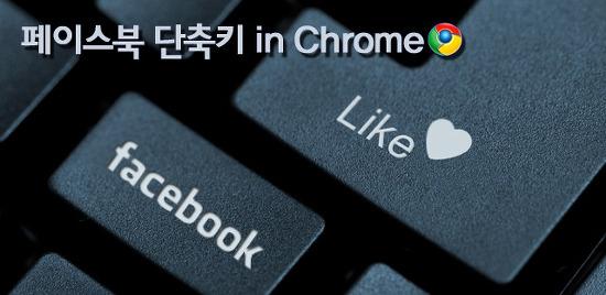 [페이스북 단축키 in 크롬(Chrom)] 페이스북 안에 단축키가 있다는 사실 알고 계셨나요?