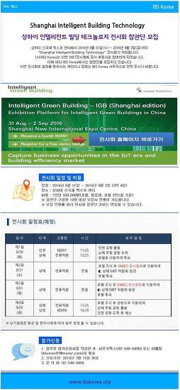 상하이 인텔리전트 빌딩 테크놀로지 전시회 참관단 모집