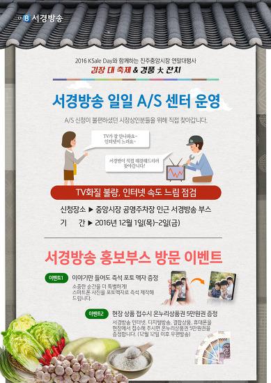 [김장 대축제] 2016 KSale Day와 함께하는 진주중앙시장 연말 대행사