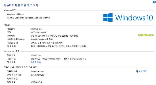 윈도우 10 무료 업그레이드 사용 소감 및 향후 우려