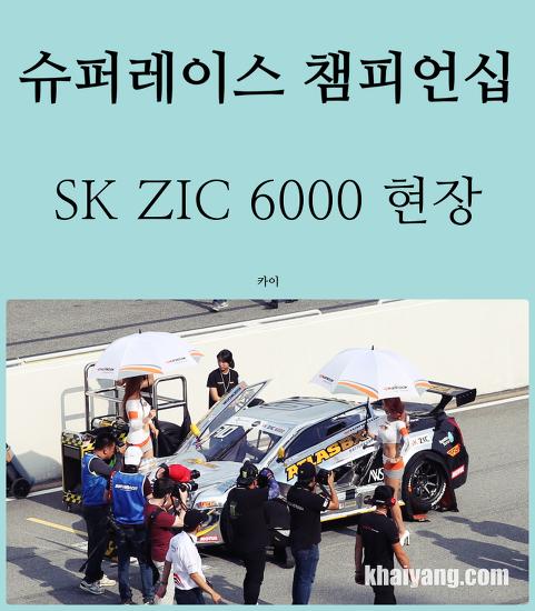 2016 슈퍼레이스 챔피언십, SK ZIC 6000 클래스 현장을 가다(지크 레이싱)